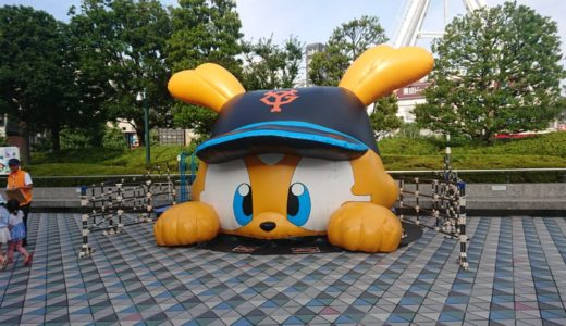 【2019年7月東京】東京ドームで野球観戦と東京ぶらりの旅