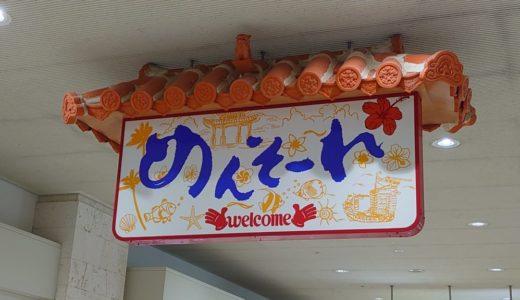 2020年初夏の沖縄の旅その壱 ロードスターRHTをレンタルして名護までドライブ!
