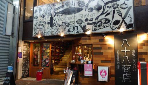 【倉敷ぐるめ】倉敷ワインバル 八十八商店 駅から徒歩5分!気軽においしいワインを楽しめるお洒落なワインバル