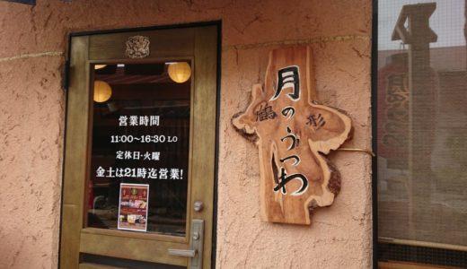 【倉敷ぐるめ】中華そば 月のうつわ おしゃれな店内で倉敷のラーメンを楽しめる
