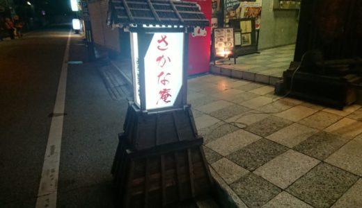 【倉敷ぐるめ】魚庵(さかなあん) 瀬戸内の新鮮な魚をリーズナブルに楽しめる