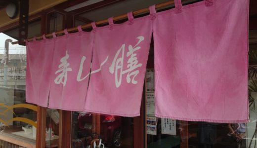【倉敷ぐるめ】寿し膳 本店 1,000円でお寿司屋さんのお寿司が楽しめるランチが超人気のお店!