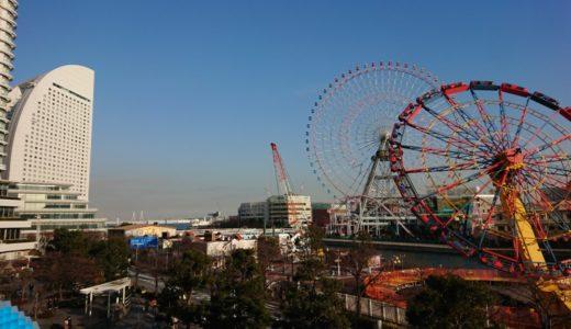 【2018年12月・横浜】冬の大感謝祭とぶらり横浜の旅 1日目