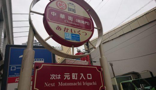 【2018年12月・横浜】冬の大感謝祭とぶらり横浜の旅 2日目