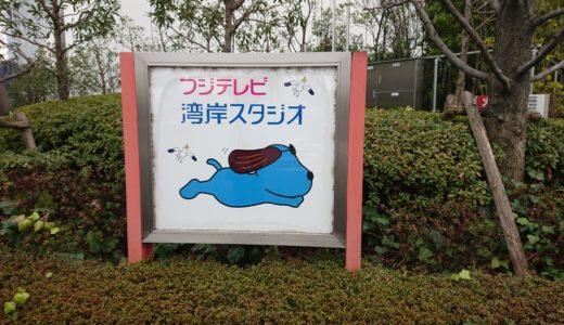 【2019年2月・東京】フジテレビ湾岸スタジオとぶらり東京の旅 1日目