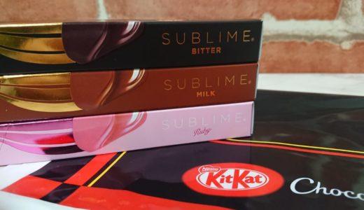 【ちょこ記】高級キットカット!「キットカットショコラトリー」サブリム。ルビーチョコレートの『サブリムルビー』も登場!