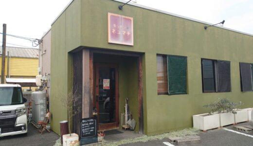 【総社ぐるめ】まちの洋食屋さん「洋風食堂 キッチンネコマチ」