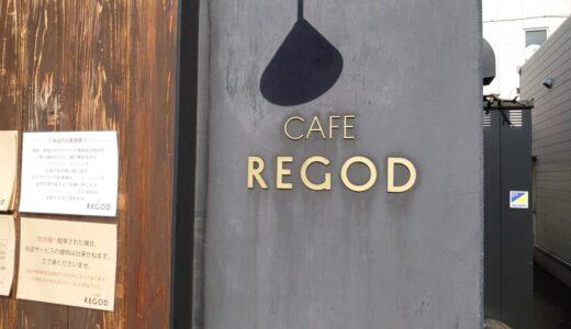 【倉敷ぐるめ】cafe REGOD(リゴッド)倉敷中央病院近くのおしゃれなカフェ