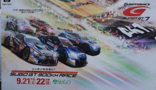 【2019 9月・仙台】スーパーGT第7戦inスポーツランドSUGOと仙台ぶらりの旅