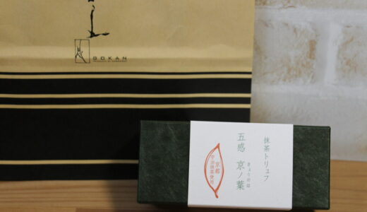 【ちょこ記】2021VALENTINE 抹茶トリュフ 五感 京ノ葉(きょうのは)