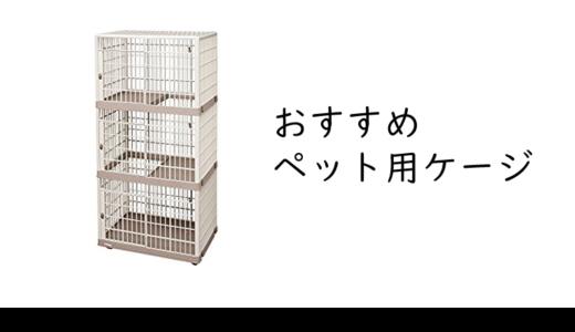 【猫生活おすすめ】アイリスオーヤマのプラケージが軽量、丈夫、お手軽でコストパフォーマンスがいい!