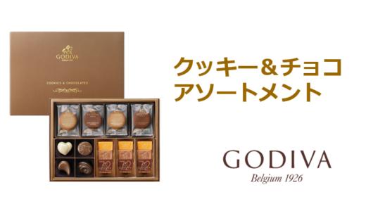 【クッキー&チョコレートアソートメント】ちょっと豪華なプレゼントに最適なゴディバ