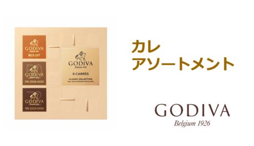 【カレ アソートメント】シンプルでカカオの割合による味の違いを楽しめるゴディバの板チョコ