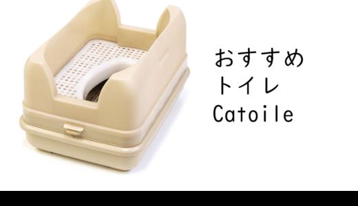 【猫生活おすすめ】砂が飛び散らない高機能システムトイレ「キャットワレ」