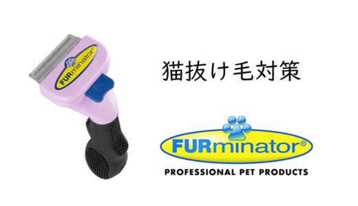 【猫生活おすすめ】ファーミネーターがすごい!抜け毛がものすごい減って掃除が楽!