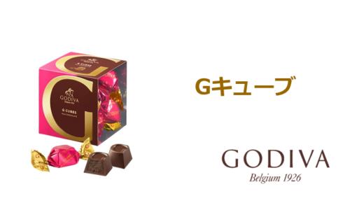 【G キューブアソート】ゴディバのおすすめラッピングチョコレート