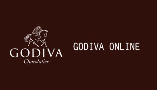 【GODIVAゴディバオンラインショップ】特徴とメリット、注文の方法
