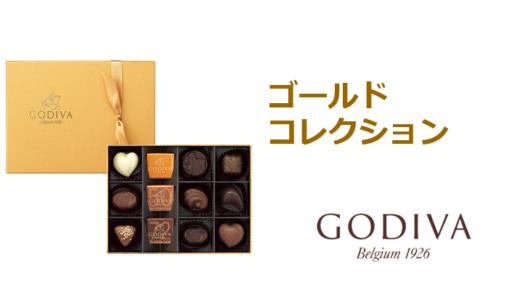 【ゴールドコレクション】引き出物や内祝いにも人気のゴディバ定番商品