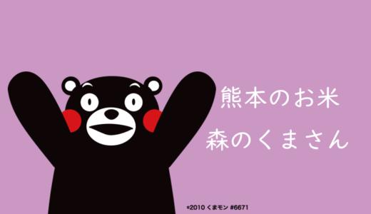 熊本のお米・森のくまさんがおすすめ!!